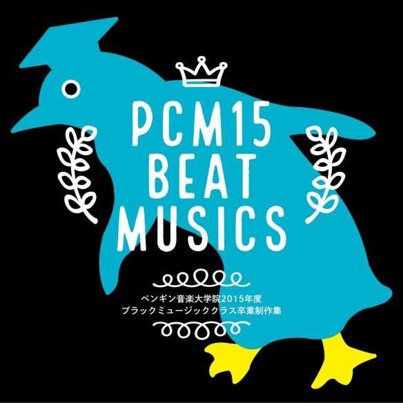 PCM15 BEAT MUSICS:ペンギン音楽大学院2015年度ブラックミュージッククラス卒業制作集(Cover)